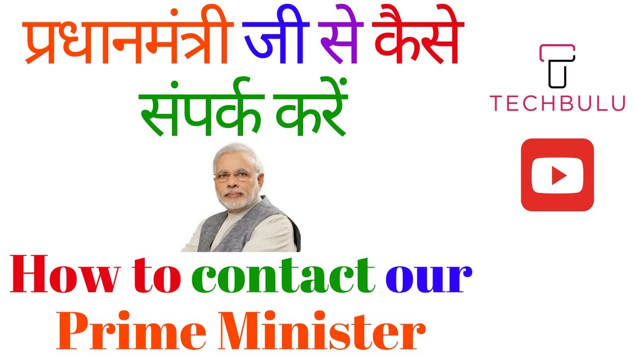 How to contact prime minister of india details hindi - Prime minister of india office address ...