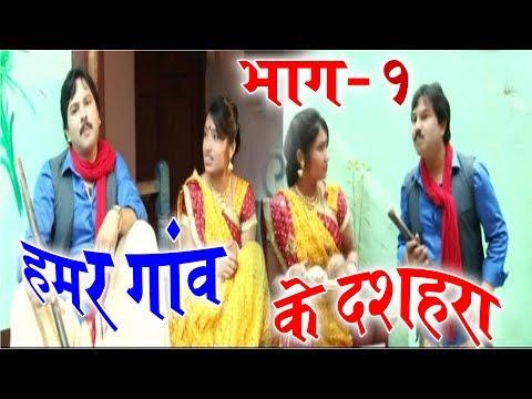 Mona Sen   Karan Khan   CG COMEDY    Hamar Ganv Ke Dashara (Scene 1)  Chhattisgarhi Natak  