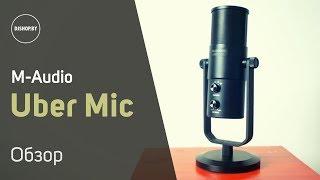 M-Audio Über Mic огляд і тест і порівняння з Blue Yeti і Rode NT-USB