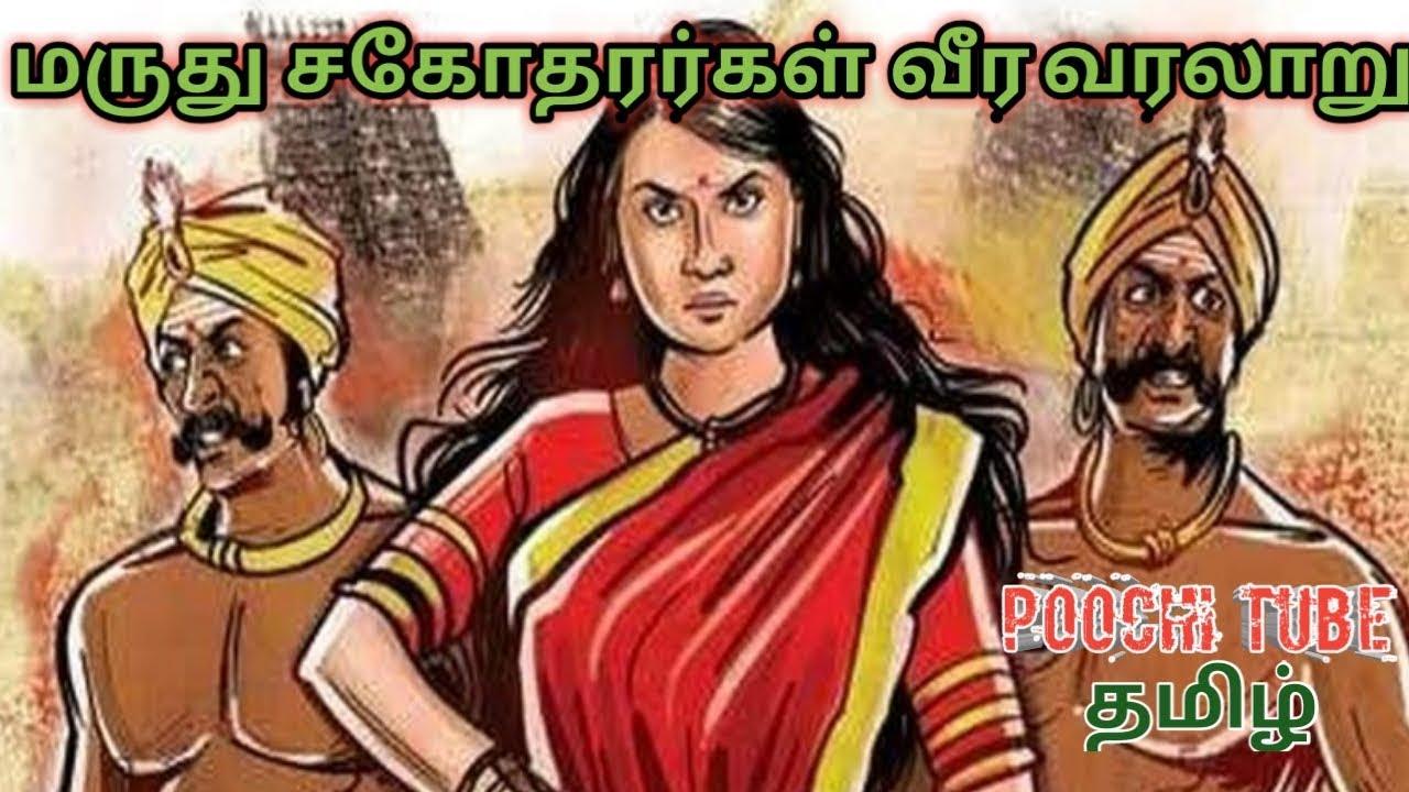 Download மருது சகோதரர்கள் வீர வரலாறு- Maruthu Brothers History !Explained ! PT ! Venkat ! V40