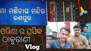 Maa maninaga temple vlog // Odisha's famous temple // A temple which has full of natural beauty //