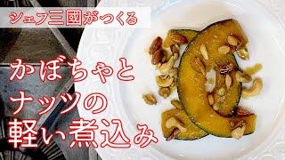 カボチャとナッツの軽い煮込み|オテル・ドゥ・ミクニさんのレシピ書き起こし