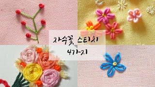꽃자수,꽃스티치 4가지/ 소소한 정보 …