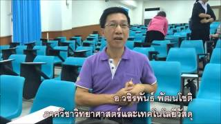 กลุ่ม สังคมก้มหน้า  SCI TECH - PSU Section 06