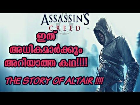 The Story Of Altair Ibn La Ahad   Malayalam   Gamer@Malayali
