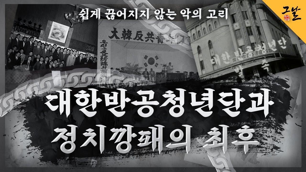 [KBS 역사저널 그날] 대한반공청년단과 정치깡패의 최후