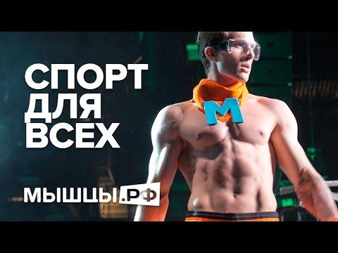 Тело как у Супергероя? Спорт для всех!