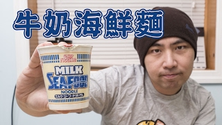 日清牛奶海鮮杯麵 Milk Seafood Cup noodle