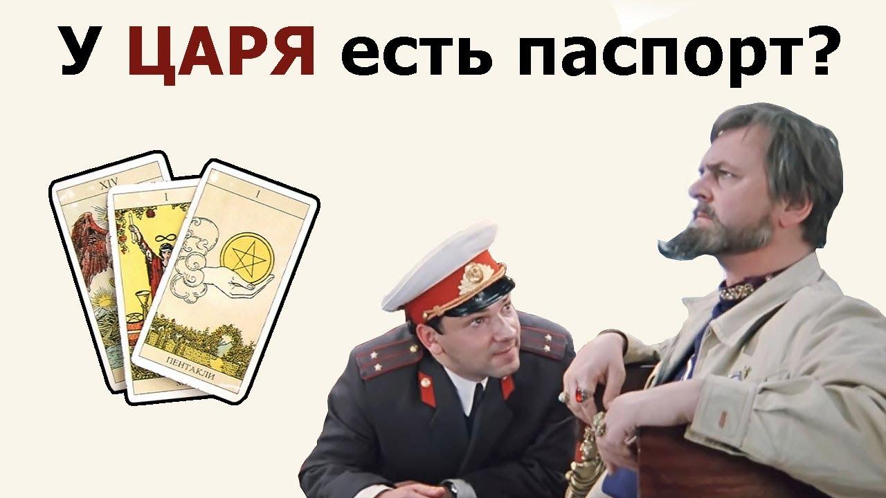 У грядущего ЦАРЯ России есть российский паспорт? Реальная история из жизни! Гадание Таро!