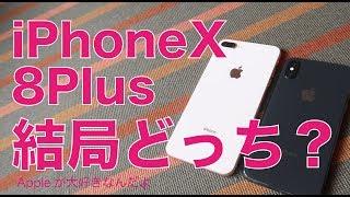 iPhoneXと8Plus両方使って1ヶ月:結局どっちを選んだのか?私はやっぱりコレ!