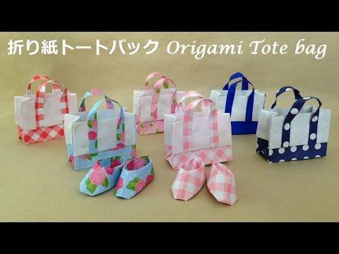 折り紙 トートバック 折り方(niceno1)Origa