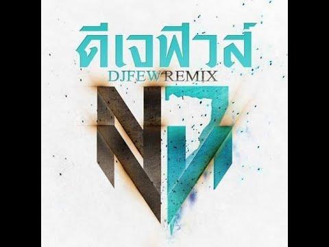 แดนซ์มันๆ By [DJ.Few.Remix] - Non-Stop Mix V.10 - [ Shadow137-148 ] แนว 3 CHA