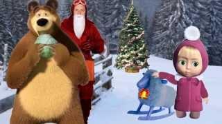 Маша и Медведь поздравляют с Новым годом девочку которая смотрит ее мультфильмы