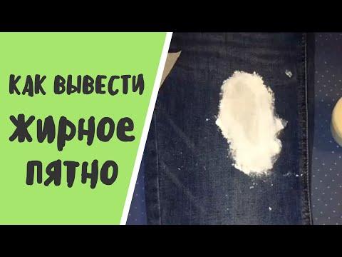 Как убрать жирное пятно с джинсов в домашних условиях