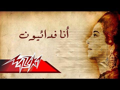 Ena Feda'eyoun - Umm Kulthum انا فدائيون - ام كلثوم