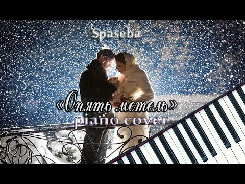 Опять метель (piano Cover) Spaseba