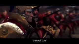 Total War Warhammer 2015 Трейлер на Русском