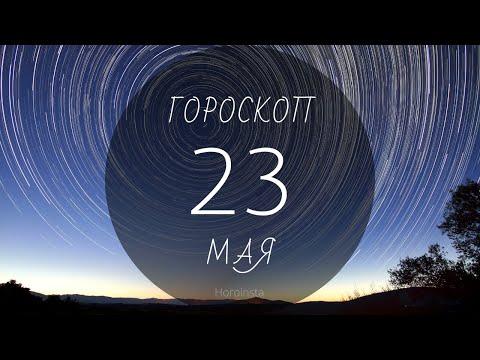 Гороскоп 23 мая 2020