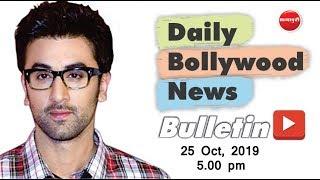 Bollywood News   Latest Bollywood News in Hindi   Ranbir Kapoor   25th October 2019   05:00 PM
