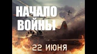 НАЧАЛО - ПРО ВОЙНУ ДРАМА 2019 - кино - фильм онлайн - смотреть онлайн