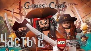 Прохождение игры LEGO Пираты Карибского моря часть 2