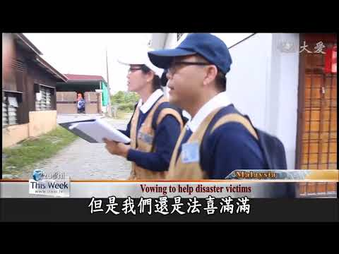 20171125【Charity】Vowing To Help Disaster Victims