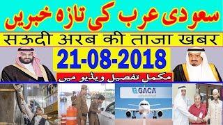 21-08-2018 Arab News | Saudi Arabia Latest News | Urdu News | Hindi News Today | MJH Studio