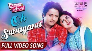 Oh Sunayana | Full Song | Sister Sridevi | Babushan, Sivani | Odia Movie Romantic Song