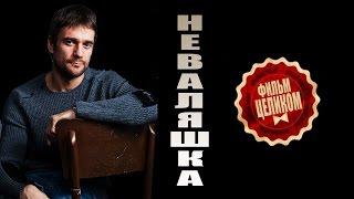 НЕВАЛЯШКА 1-2-3-4 серия (2016)  Мелодрама сериал фильм