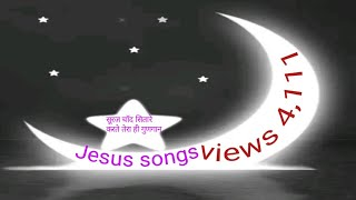 सूरज चांद सितारे करते तेरा ही गुणगान cover song ( balveer Singh)