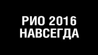 РИО 2016 | ХУДОЖЕСТВЕННАЯ ГИМНАСТИКА | МАМУН КУДРЯВЦЕВА РИЗАТДИНОВА