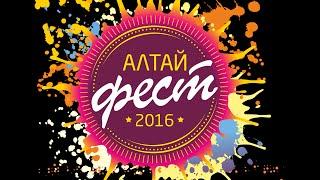 видео Алтайфест 2016