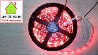 Как подключить светодиодную ленту / How to connect LED Strip(Как подключить светодиодную ленту видео. В этом видео я хочу показать Вам, что такое светодиодная лента,..., 2015-12-16T21:35:13.000Z)