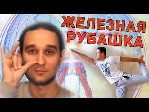 Железная рубашка - разоблачение Дмитрий Лапшинов, Борис Бойко Скепсис-обзор