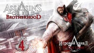 Assassin's Creed: Brotherhood / Братство Крови - Прохождение Серия #4 [Святилище Ромула]
