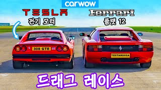 페..슬라..? 308 GTS vs 페라리 테스타로사 - 드래그 레이스