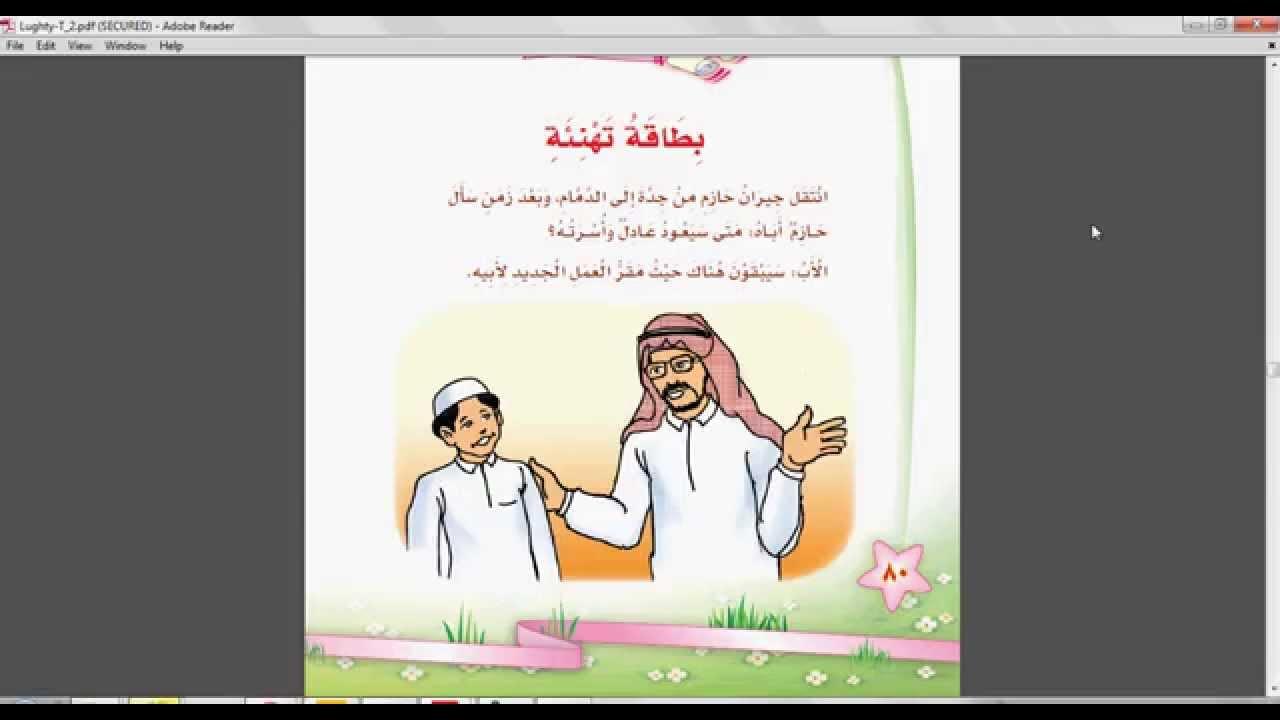 كتاب لغتي للصف الاول الابتدائي الفصل الدراسي الثاني pdf