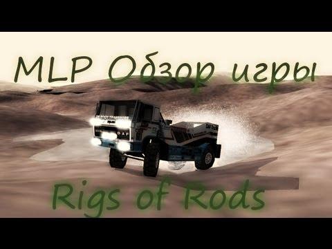 {Необычные Игры}Rigs Of Rods