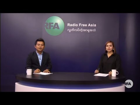 RFA Burmese Program January 20, 2018