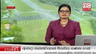 Derana News 26-05-2017