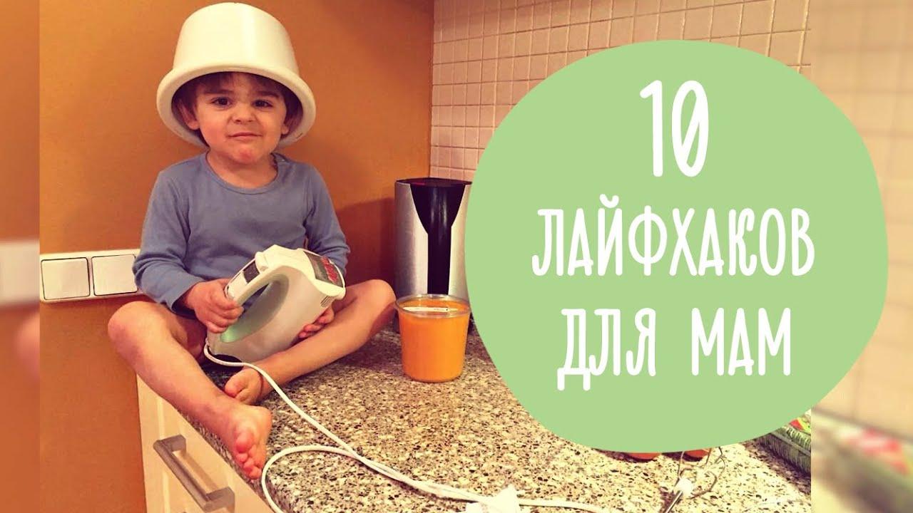7 лайфхаков для молодой мамы
