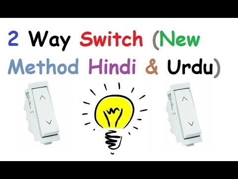 Two Way Switch Installation Wiring Method 2 in Urdu Hindi YouTube