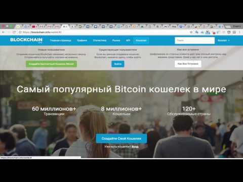 как создать биткоин кошелек, создаем bitcoin кошелек