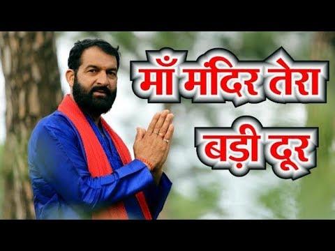 Maa Mandir Tera Badi Door - Jagdish Sanwal | Latest Pahari Song 2018