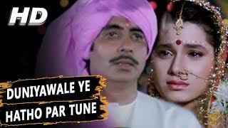 Video Duniyawale Ye Hatho Par Tune | Mir Sahib | Indrajeet 1991 Songs | Amitabh Bachchan, Neelam download MP3, 3GP, MP4, WEBM, AVI, FLV Mei 2018