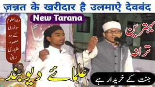 #DawatMedia:Amazing Tarana- Jannat Ke Kharidar Hai Ulma Deoband By the Student of Darul Uloom Sonori
