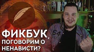 Критика и критиканство на Книге Фанфиков и вообще