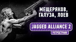 [Мещеряков/Галуза/Лоев] Jagged Alliance 2 (v 1.13). Каникулы в Арулько