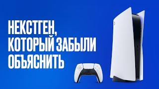 Обзор PlayStation 5 [В чём главное новшество?]