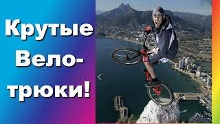 Невероятные и фантастические трюки на горном велосипеде(В этом видео вы увидите как ребята творят такое на своих горных велосипедах. Это настоящий талант, упорство..., 2014-11-04T08:06:55.000Z)